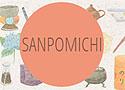 sanpomichi2